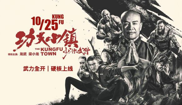 The Kungfu Town (2019)