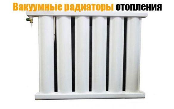 Вакуумные радиаторы отопления — принцип работы, преимущества и недостатки