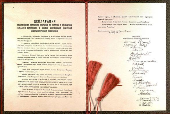 Декларация о вхождении Западной Белоруссии в состав Белорусской ССР от 29…