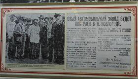 Горьковский автомобильный завод