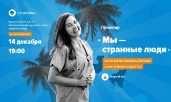Доктор Вика в Москве. Приходите на встречу 14 декбря