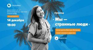 Русский доктор в тропиках. В эфире Вика Валикова