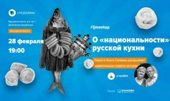 ЖЖ приглашает на лекцию о русской кухне