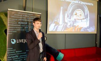 Как прошёл космический LiveJournal Meetup