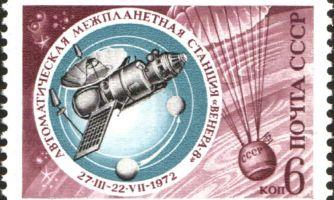 Падение на Землю советской межпланетной станции