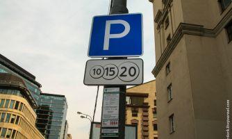 Россия. Как решить проблему платных парковок