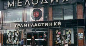 Что крутили на дискотеках позднего СССР
