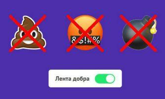 Lenta.ru запустила «Ленту добра»