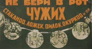 Вся правда про личную гигиену в СССР