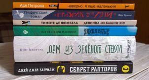 Список литературы для подростков