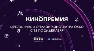 Кинопремия LiveJournal и Okko: наградим лучших!