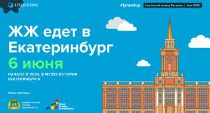ЖЖ едет в Екатеринбург!