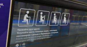 Сексизм в московском метро