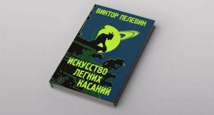Что ждать от классика русской литературы?