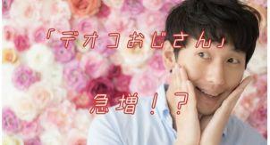Запах японских старшеклассниц