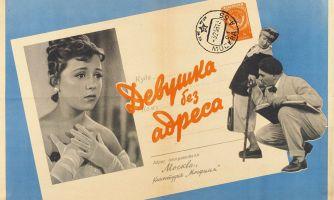 «Девушка без адреса». Критика советского строя?