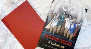 Можно ли изучать историю Россию по комиксам
