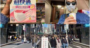 Маски-шоу в Японии