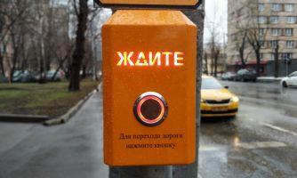Светофоры с кнопками. Новая порча московских улиц
