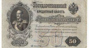 Про надёжность нашей валюты
