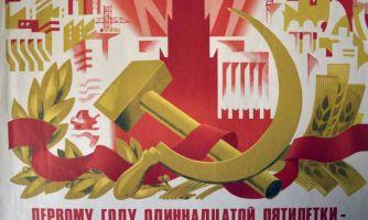 Советские пятилетки. Неожиданные эпитеты