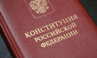 Ельцинская Конституция демократичнее путинской?