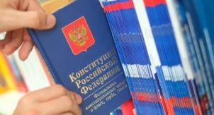 Загадки голосования по Конституции