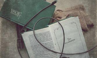 «Три мушкетёра» — роман для обращения к себе