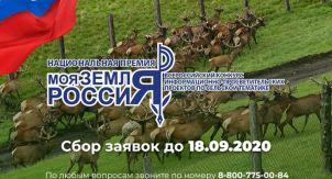 Конкурс «Моя земля – Россия» приглашает блогеров