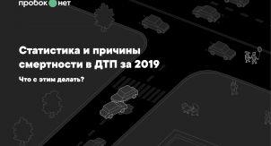 Причины смерти на российских дорогах