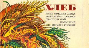 Так ли был хорош советский хлеб как вам помнится