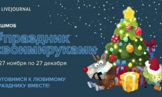 Участвуйте в новогоднем хешмобе ЖЖ!