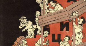 Отличия критики вождей при социализме и капитализме