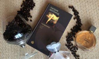 Книга о власти, обладании и об отсутствии любви