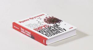 Лучшая книжка про коронавирус