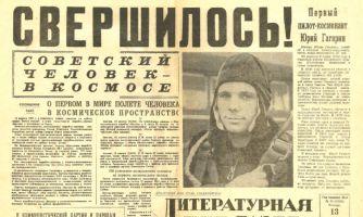 Человек в космосе! Поэтический отклик первых часов