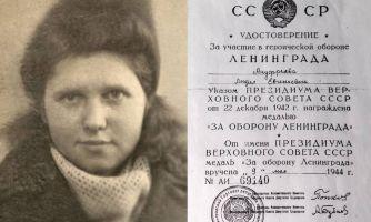 Оборона Ленинграда. Рассказ от первого лица