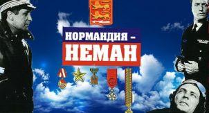 Фильм «Нормандия – Неман» 1960