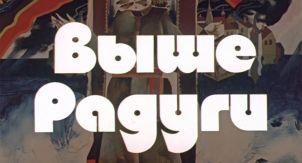 Советский фильм о совсем не советской жизни