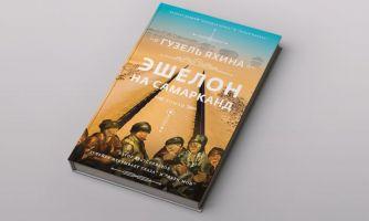 Читать ли «Эшелон на Самарканд»