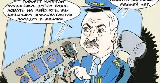 «Говорит капитан Лукашенко. Добро пожаловать на борт КГБ»