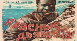 «Красные дьяволята». Динамичный боевик 1923 года