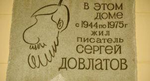 «Довлатов иокрестности» Александра Гениса