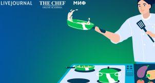 Вкусный август в ЖЖ. Приглашаем в кулинарный хэшмоб