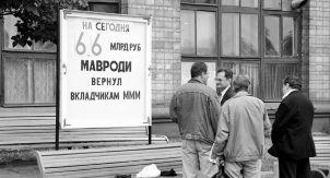Финансовые пирамиды как наследие СССР