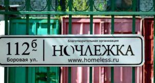 Простой способ помочь бездомному человеку