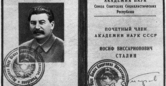 Наука при Сталине