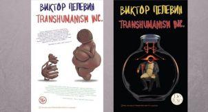 Новый роман Пелевина, загадки майя и русская пехота
