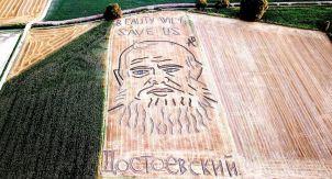 Достоевский на пшеничном поле
