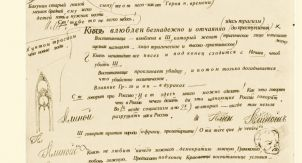 Записные тетради Достоевского к роману «Бесы»
